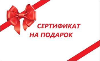Сертификат на подарок - фото 1753247